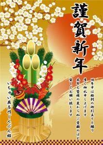 23565_poster_kinga_shinnen