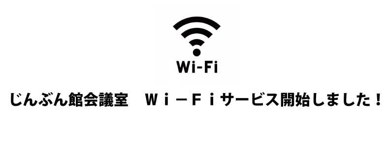 Wi-Fiサービス開始