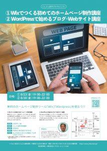 wix&wordpress講座