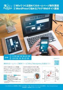 wix&wordpress